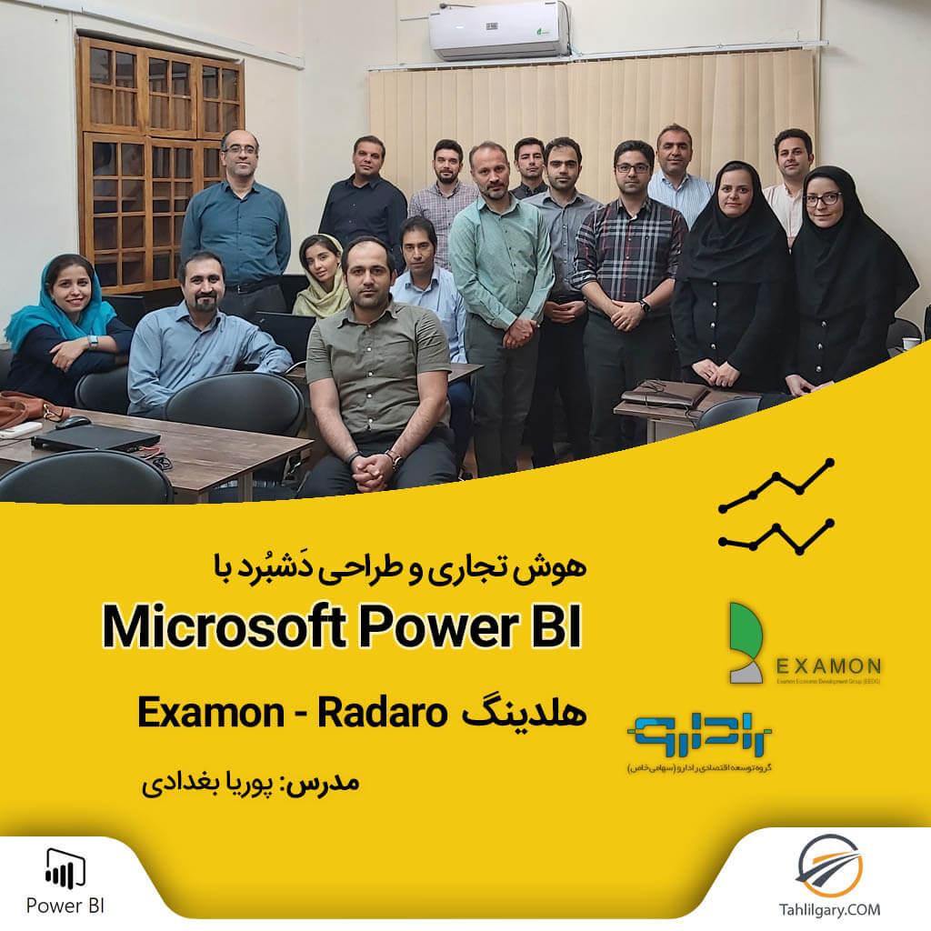 examon pbi - تحلیل داده و هوش تجاری، آموزش Power BI و اکسل