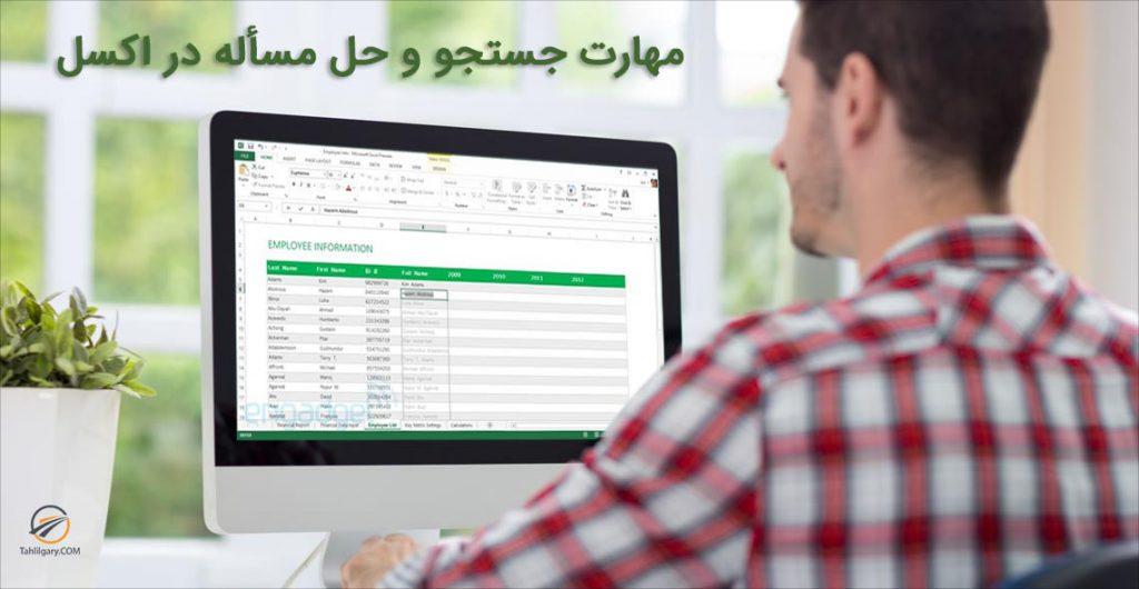 excel combined 1024x530 - کلاس آموزش مجازی اکسل پیشرفته