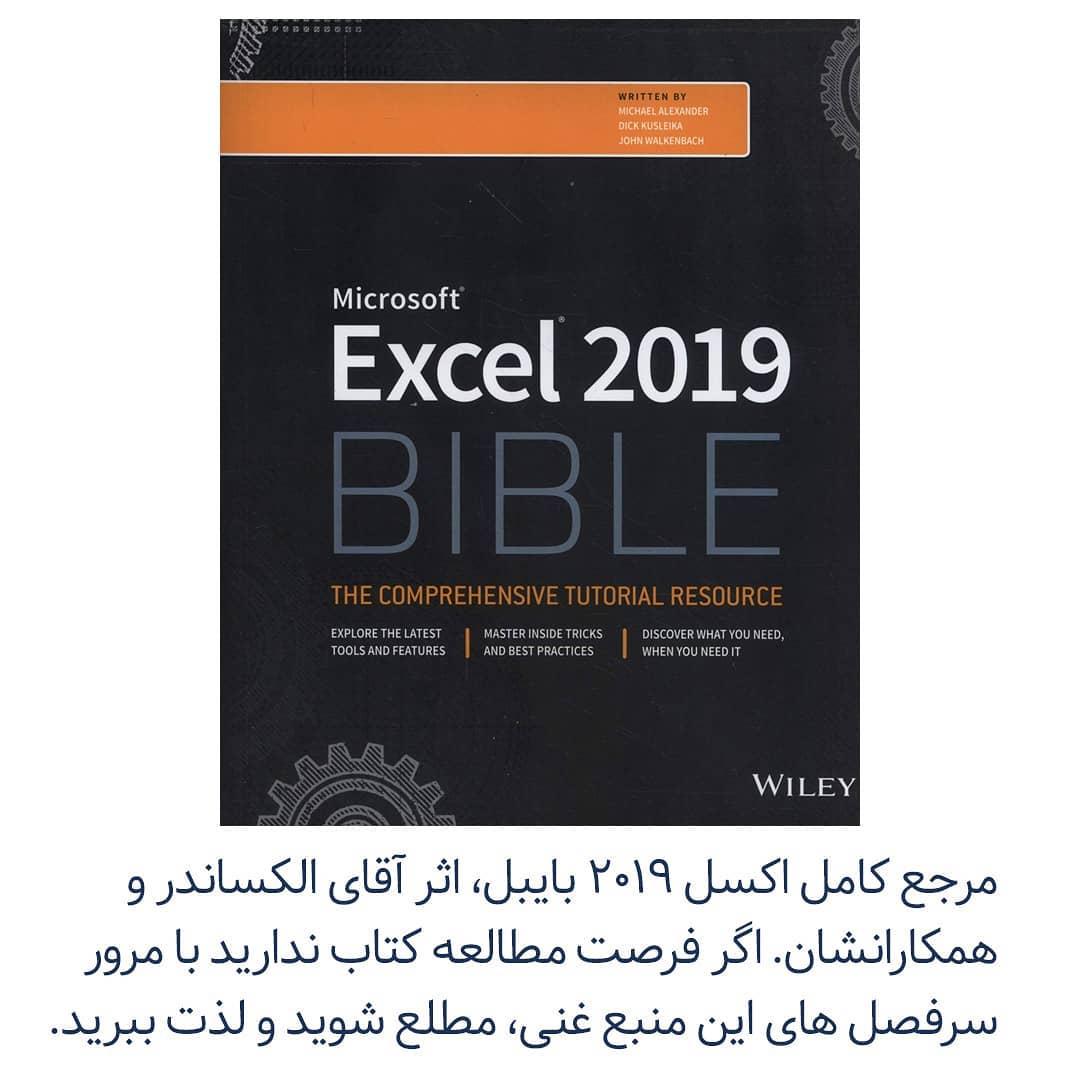 excel bible - کتاب مرجع اکسل پیشرفته 2019