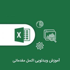 excel for beginners min 300x300 - تحلیل داده و هوش تجاری، آموزش Power BI و اکسل