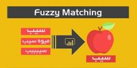 fuzzy merge fimage min 200x100 - آموزش Power BI صفر تا سکو : قسمت نهم (توابع X Aggregation)