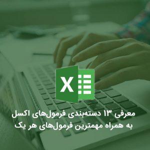 fx 13 cat 300x300 - تحلیل داده و هوش تجاری، آموزش Power BI و اکسل
