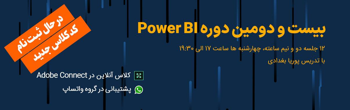 ثبت نام کلاس Power BI