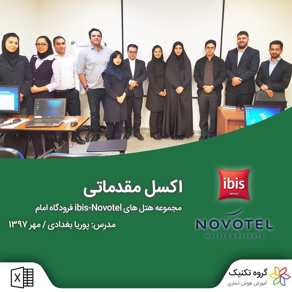ibis novotel min - پکیج آموزش ماکرو نویسی در اکسل VBA