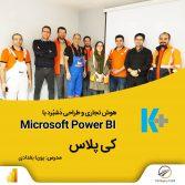 kplu-powerbi