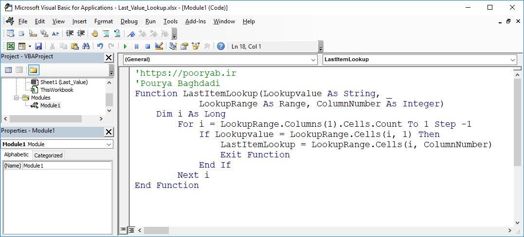 یافتن آخرین تکرار یک مقدار با فرمول Lookup در اکسل