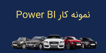 mazar fimage powerbi - پروژه Power BI آقای محمد آذر