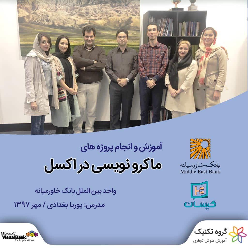 ماکرو نویسی بانک خاور میانه گروه اول