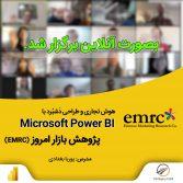 online-emrc