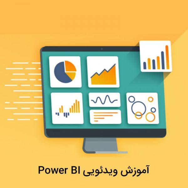 pbi course product image min 600x600 - آموزش جامع و کاربردی Power BI