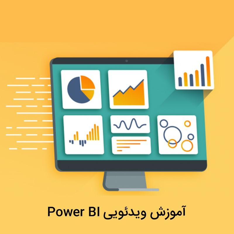pbi course product image min - آموزش جامع و کاربردی Power BI