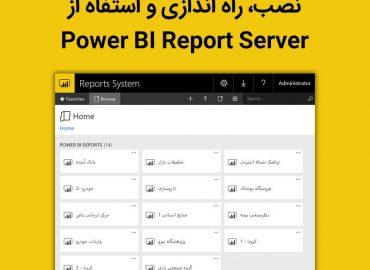 بسته آموزشی Report server