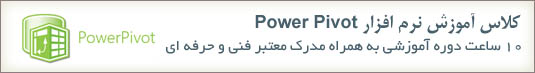 کلاس آموزش Power Pivot