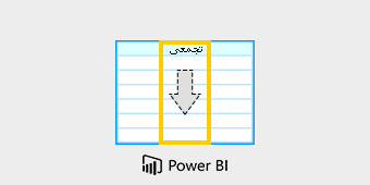 running total powerbi fimage min - فیلم آموزش پاور بی آی Power BI