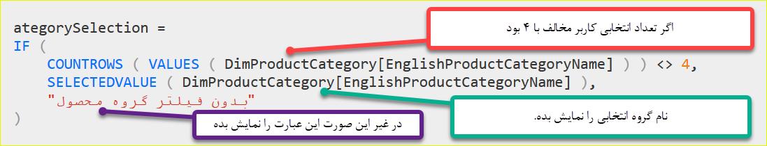 selection10 - نمایش انتخاب های کاربر با استفاده از زبان DAX