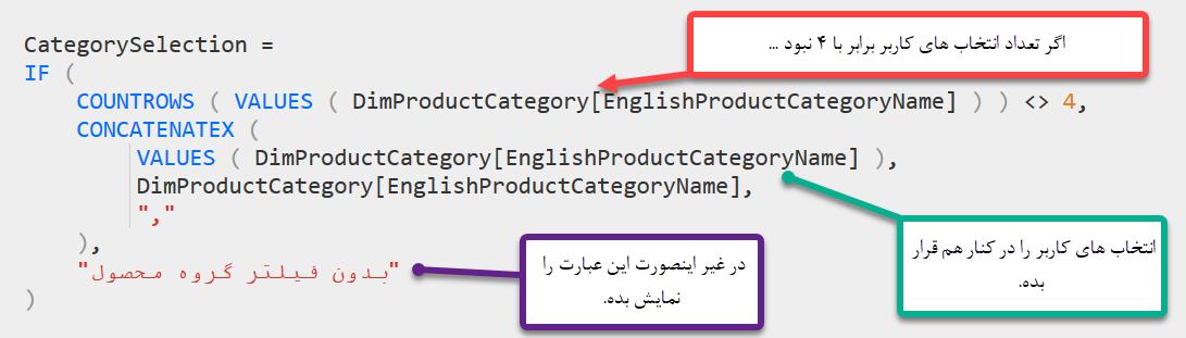 selection8 - نمایش انتخاب های کاربر با استفاده از زبان DAX