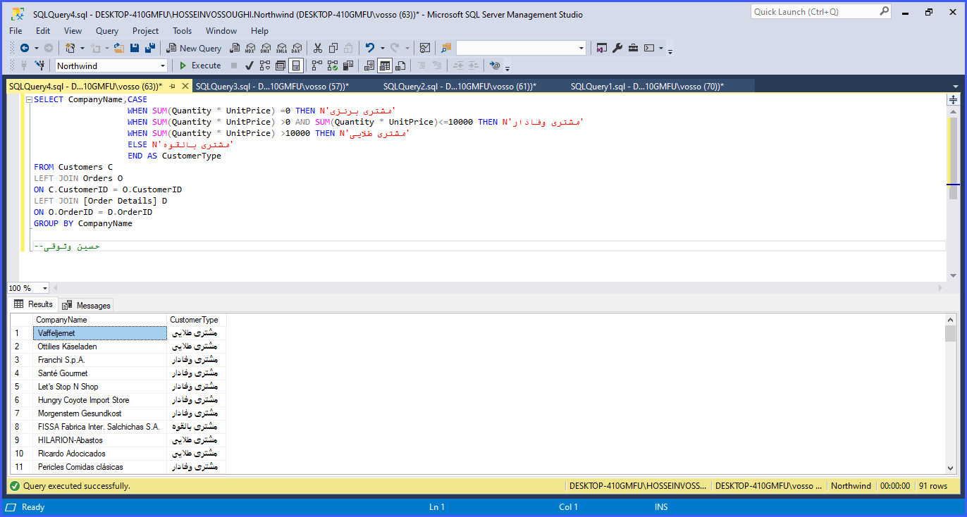 sql query 4 min - کلاس آموزش SQL و کوئری نویسی