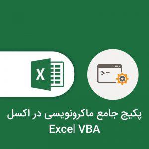 vba banner min 300x300 - پکیج آموزش ماکرو نویسی در اکسل VBA
